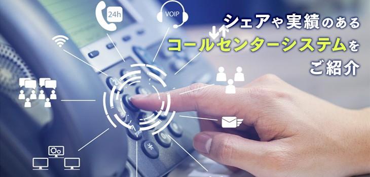 コールセンターシステムのシェアを持つ人気製品10選をご紹介