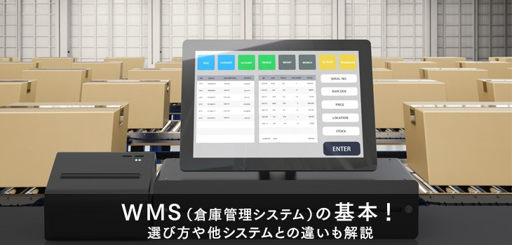 WMS(倉庫管理システム)の基本!選び方や他システムとの違いも解説