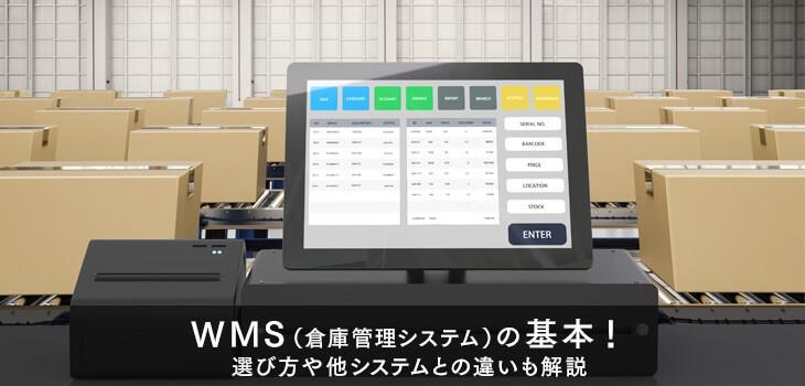 WMSとは?倉庫管理システムの基本から他システムとの違いも解説