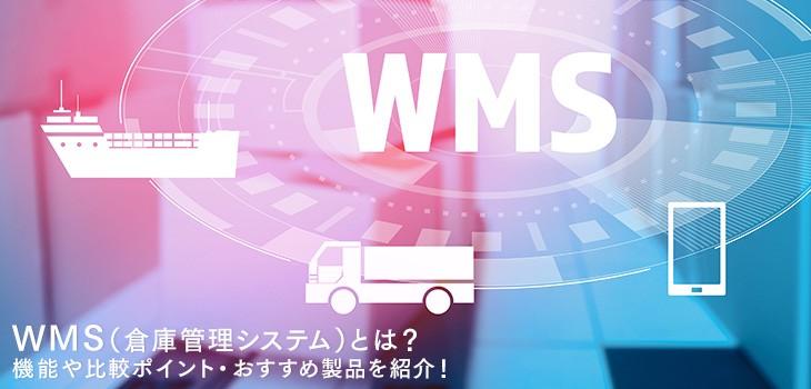 WMS(倉庫管理システム)とは?機能や比較ポイント・おすすめ製品を紹介!