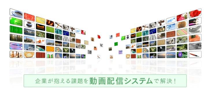 企業が抱える課題を「動画配信システム」で解決!