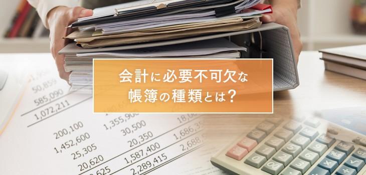 会計帳簿の種類とは?正しい会計で経営状況を把握しよう