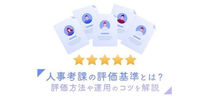 人事考課の3つの評価基準とそれぞれの項目、設定のポイントとは?