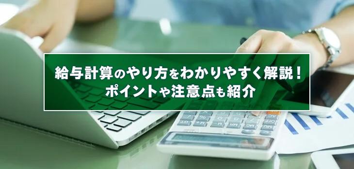 給与計算ってどうやるの?計算方法から作業リスクまで徹底解説!