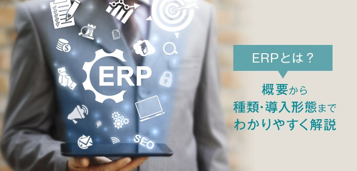 【2021年最新】ERP26選比較!種類や業界別に価格・特徴を徹底解説