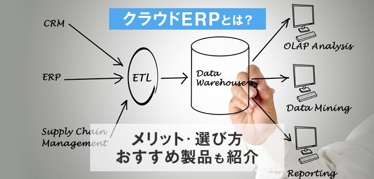 ERPのクラウド化って何?気になる解説と価格別製品比較8選