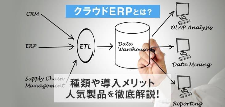 クラウドERPとは?その種類や導入メリット、選び方を徹底解説!
