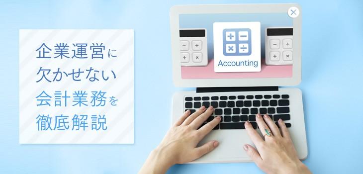 会計業務の流れを解説!会計・経理の違いもご紹介