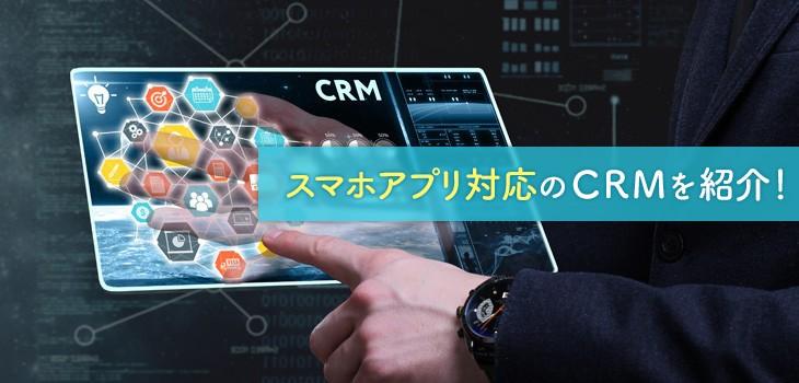 スマホアプリ対応のCRM5選!メリットや導入時の注意点も解説!