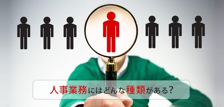 人事業務の種類はコレでマスター!業務を効率化する方法も紹介