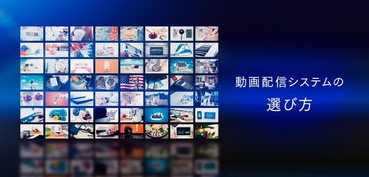 失敗しない動画配信システム5つの選び方