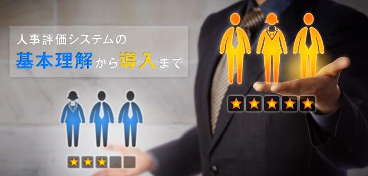 人事評価システムの基本を解説!基本理解~導入まで