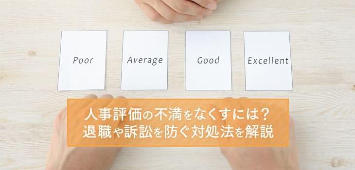 人事評価制度に不満がある人は「62.3%」相次ぐ不満とは一体?