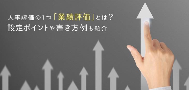 人事評価の1つ「業績評価」とは?目標設定の方法や書き方例も紹介