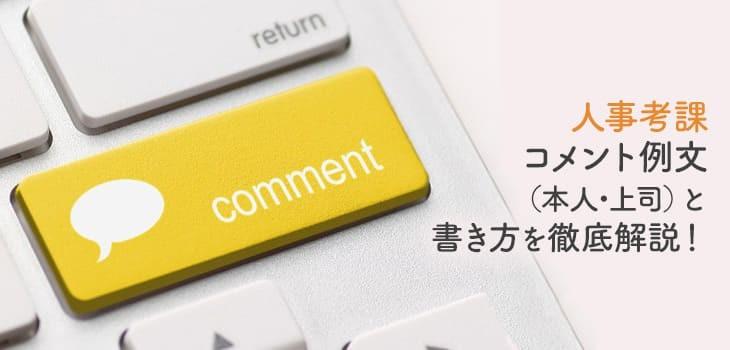 人事考課のコメント記入例とNGな2つの例文【人事評価者必見!】