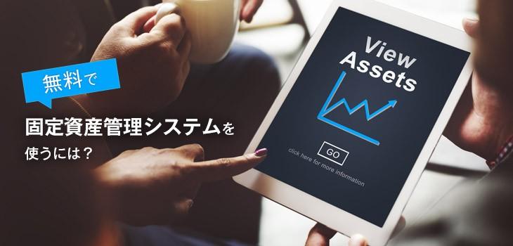 無料で固定資産管理するには?Excelを使う方法や無料システムを紹介