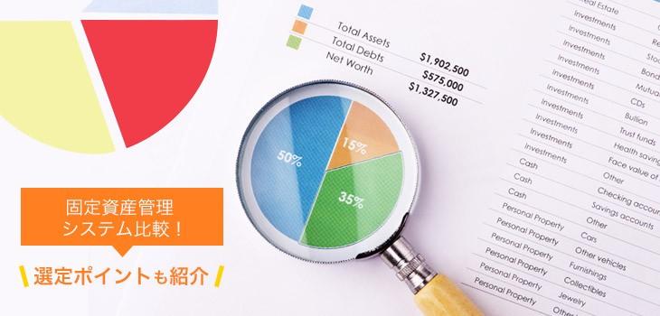固定資産管理システムを比較!選定ポイントもご紹介