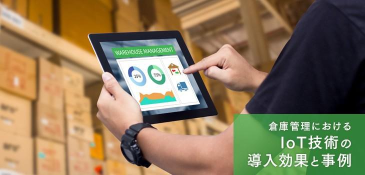 倉庫管理におけるIoT技術の導入効果と事例を紹介