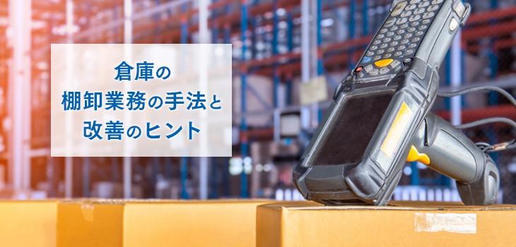 倉庫の棚卸業務の手法と改善のヒントをご紹介