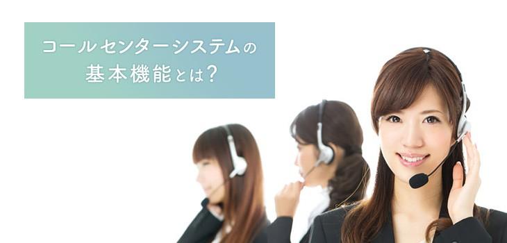 コールセンターシステムの基本機能とは?CTI・PBXも解説!