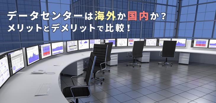 データセンターは海外?それとも国内?メリットとデメリットで比較!