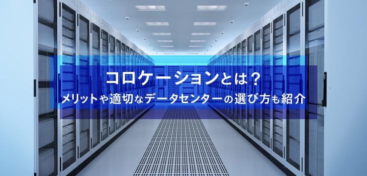 コロケーションとは?ほかのデータセンターサービスとの違いも解説