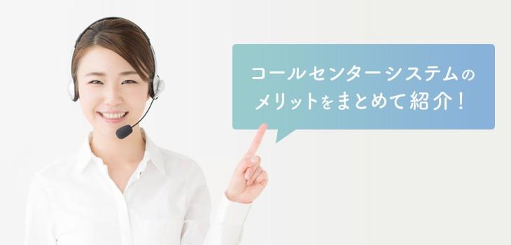 コールセンターシステムのメリット・デメリットをまとめて紹介!