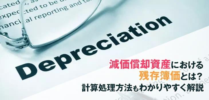 固定資産管理における減価償却とは?意味や処理、管理方法まで紹介!