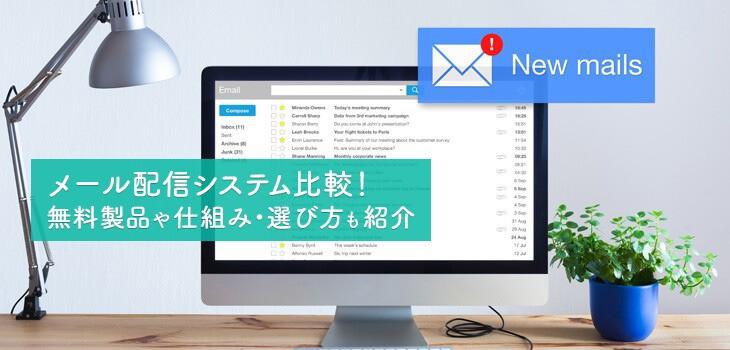【特徴別】メール配信システム比較!無料製品や選び方のポイントも紹介