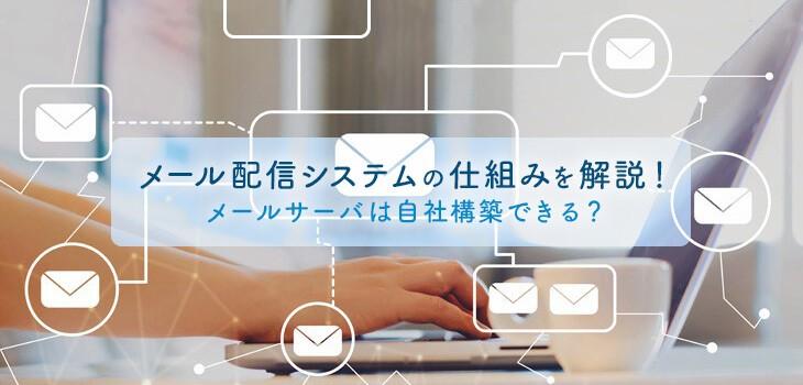 メール配信システムの仕組みを解説!メールサーバは自社構築できる?
