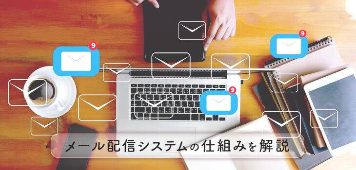 メール配信システムのサーバ管理はクラウドにお任せ!仕組みを解説