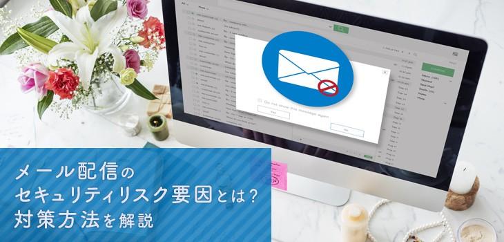 メール配信のセキュリティリスク要因とは?対策方法を解説
