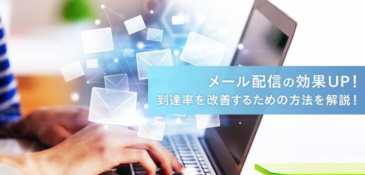 メール配信の効果UP!到達率を改善するための方法を解説!