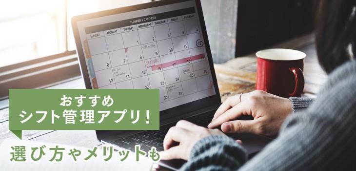 【最新】おすすめシフト管理アプリ比較!選び方やメリットも紹介
