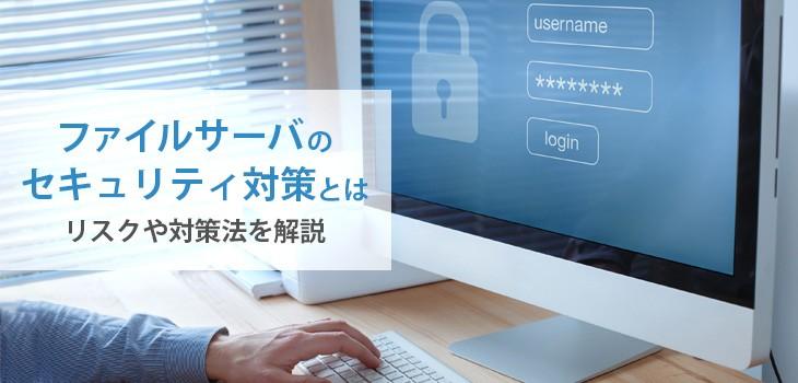 ファイルサーバのアクセスログ取得方法【管理システムも活用!】