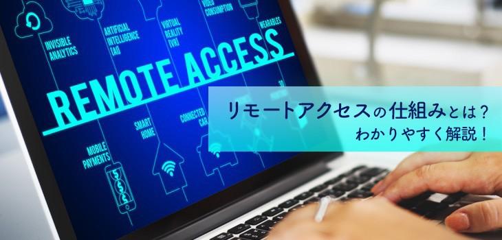 リモートアクセスの仕組みとは? 難しいVPNの概念をやさしく解説