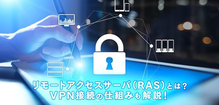 リモートアクセスサーバ(RAS)とは?VPN接続の仕組みも解説!