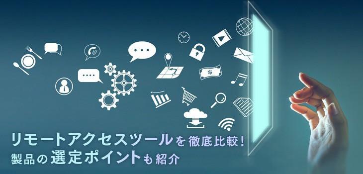 【2021年版】リモートアクセスツール比較!製品の選び方も紹介