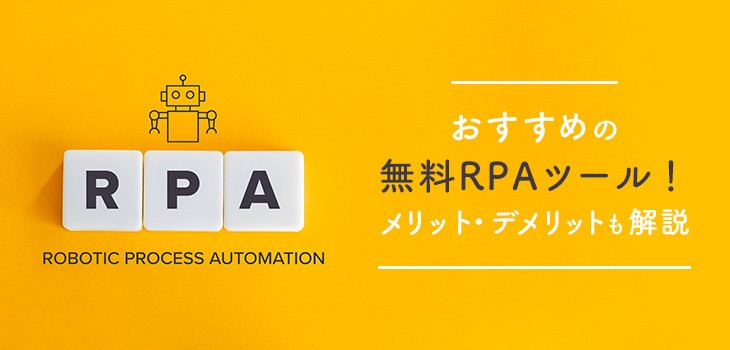 【2021最新版】無料RPAツール14選!メリット・デメリットも解説