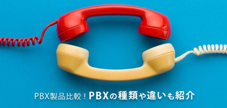 人気のPBX比較32選!PBXの種類や違いも紹介