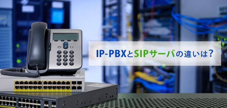 IP-PBXとSIPサーバの違いは?サーバ構築についても解説