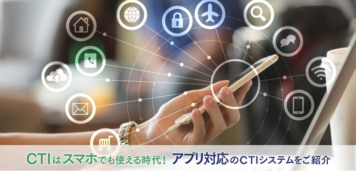 CTIはスマホでも使える時代!アプリ対応のCTIシステム3選をご紹介