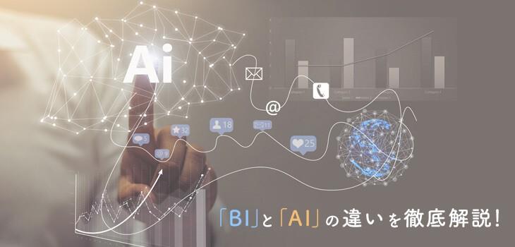 「BI」と「AI」の違いを徹底解説!BIツールについても紹介