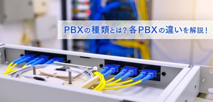 PBXの種類は大きく3つ?各PBXの違いと導入ポイントをイチから解説!