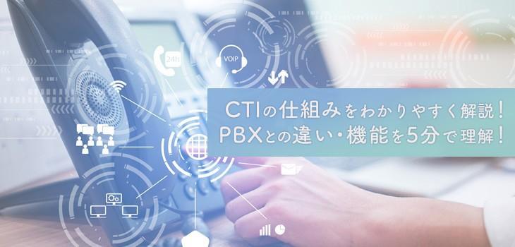 CTIの仕組みをわかりやすく解説!PBXとの違い・機能を5分で理解!