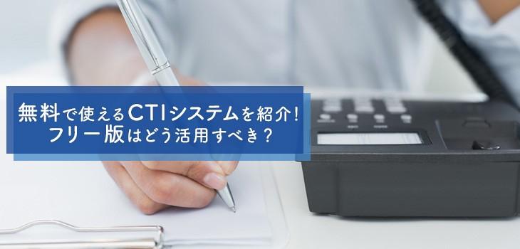 無料で使えるCTIシステム9選 フリー版はどう活用すべき?