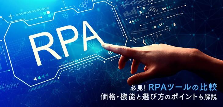 RPAツール徹底比較|価格・機能と選び方のポイントも解説