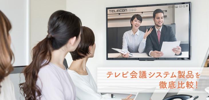 テレビ会議システム製品を徹底比較!選定ポイントも紹介