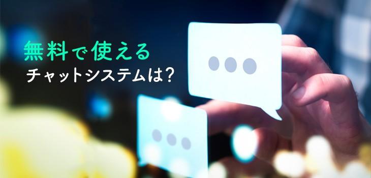 無料・有料チャット接客ツール11選!利用の注意点や有償版も紹介!