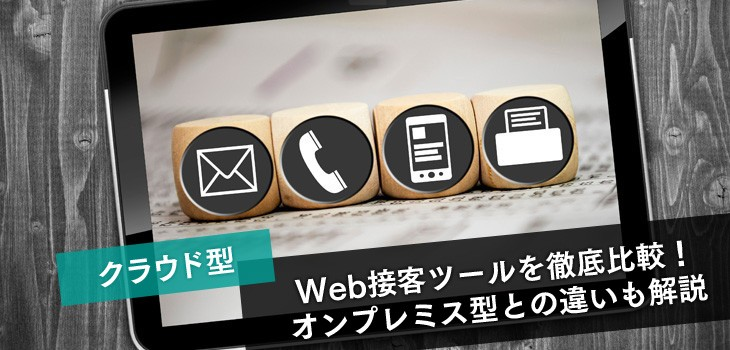 クラウド型Web接客ツール15種を比較!オンプレミス型との違いも